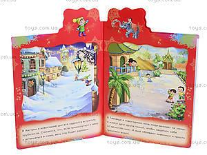 Книга с наклейками «Новый год идет по свету», А234019Р, купить