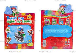 Книга с наклейками «Новый год идет по свету», А234019Р