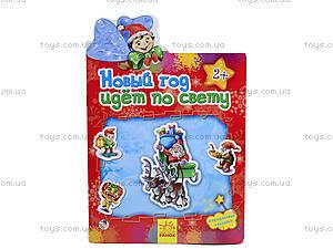 Книга с наклейками «Новый год идет по свету», А234019Р, цена