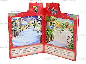 Книжка с наклейками «Новый год шагает по миру», А234020У, купить