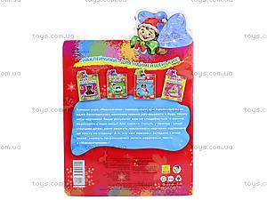 Книжка с наклейками «Новый год шагает по миру», А234020У, отзывы