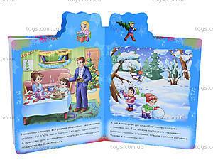 Книжка с наклейками «Встречаем новый год», А234022У, купить