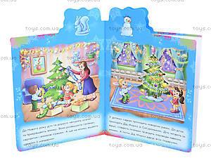 Книжка с наклейками «Встречаем новый год», А234022У, цена
