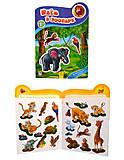 Книжечка с наклейками «Идем в зоопарк», А234025Р, фото