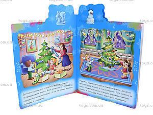 Книжки-наклеюшки «Встречаем Новый год», А234021Р, купить