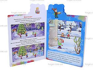 Книжки-наклеюшки «Встречаем Новый год», А234021Р, отзывы