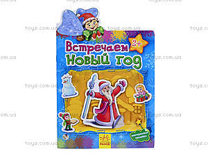 Книжки-наклеюшки «Встречаем Новый год», А234021Р, игрушки