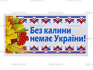 Наклейка «Без калины нет Украины», 6840 13106059У, купить