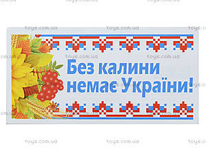 Наклейка «Без калины нет Украины», 6840 13106059У, фото