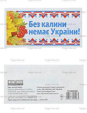 Наклейка «Без калины нет Украины», 6840 13106059У