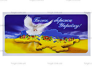Наклейка «Боже, береги Украину», 6842 13106061У
