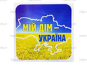 Декоративная наклейка «Мой дом Украина», 6848 13106055У