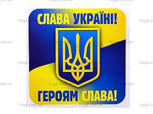 Декоративная наклейка «Слава Украине, героям слава», 6847 13106054У