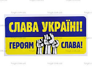 Маленькая наклейка «Слава Украине, героям слава», 6838 13106057У