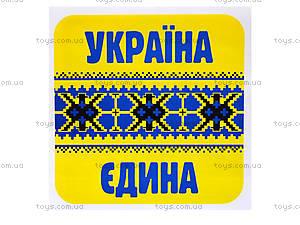 Декоративная наклейка «Украина едина», 6849 13106056У