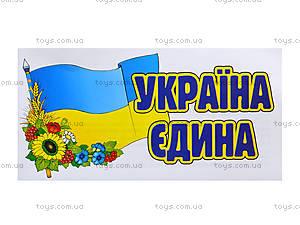 Маленькая наклейка «Украина едина», 6841 13106060У