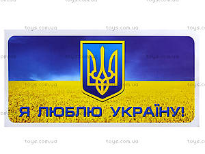 Маленькая наклейка «Я люблю Украину», 6843 13106062У