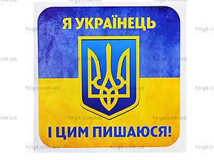 Декоративная наклейка «Я украинец и этим горжусь», 6844 13106051У
