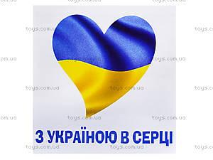 Декоративная наклейка «С Украиной в сердце», 6845 13106052У