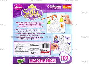 Наклейки Дисней «Принцесса София», 14153090Р, фото