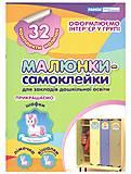 Наклейки на шкафчик № 1, 32 комплекта наклеек, 13106081У, фото