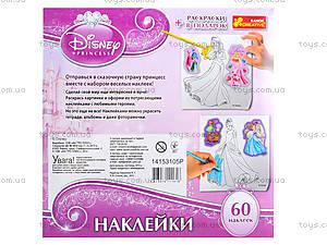 Наклейки для детей «Дисней. Принцессы», 5921, купить