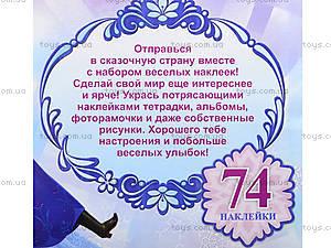 Наклейки для девочек «Фрозен», 74 штуки, 9780, фото