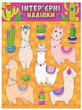 Интерьерные наклейки «Ламы» , 8875У1, купить