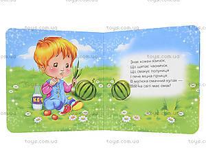 Детская книжка-мини «Мамина крошка», Талант, купить
