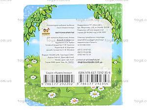 Детская книжка-мини «Мамина крошка», Талант, фото