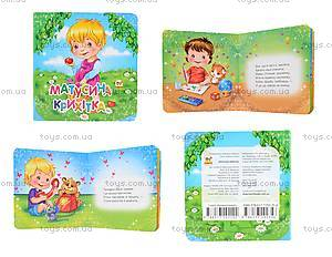Детская книжка-мини «Мамина крошка», Талант