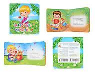 Детская книжка-мини «Мамина крошка», Талант, отзывы