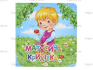 Детская книжка-мини «Мамина крошка», Талант, цена