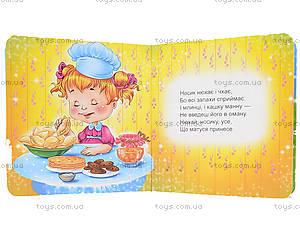 Детская книжка-мини «Мамина крошка», Талант, игрушки