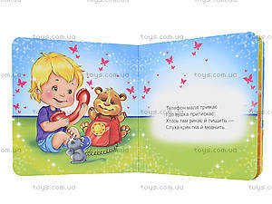 Детская книжка-мини «Мамина крошка», Талант, детские игрушки