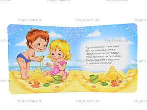 Детская книжка-мини «Носики-курносики», Талант, купить