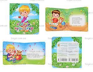 Детская книжка-мини «Носики-курносики», Талант, отзывы