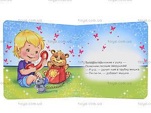 Детская книжка-мини «Носики-курносики», Талант, цена