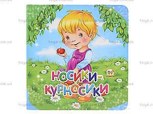 Детская книжка-мини «Носики-курносики», Талант, игрушки