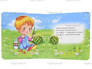 Детская книжка-мини «Носики-курносики», Талант, детские игрушки