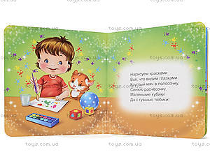 Детская книжка-мини «Носики-курносики», Талант, магазин игрушек