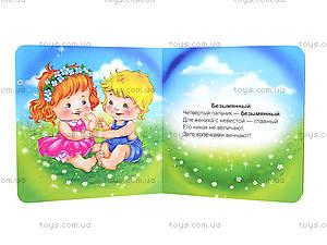Детская книжка-мини «Пальчики», Талант, купить