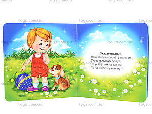 Детская книжка-мини «Пальчики», Талант, отзывы