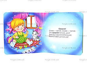 Детская книжка-мини «Пальчики», Талант, цена