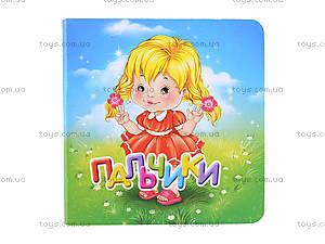 Детская книжка-мини «Пальчики», Талант, игрушки