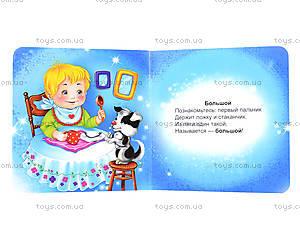 Детская книжка-мини «Пальчики», Талант, детские игрушки