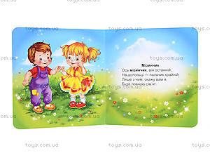 Маленькая детская книжка «Пальчики», Талант, купить