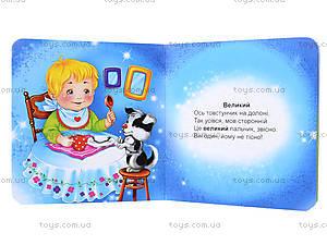 Маленькая детская книжка «Пальчики», Талант, цена
