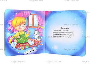 Маленькая детская книжка «Пальчики», Талант, игрушки