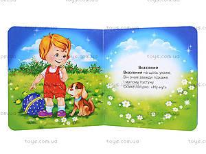 Маленькая детская книжка «Пальчики», Талант, детские игрушки